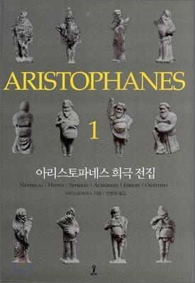 아리스토파네스 희극 전집 1