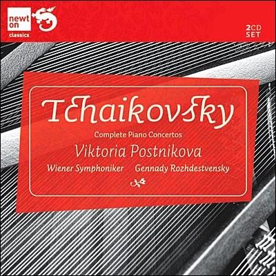 Viktoria Postnikova 차이코프스키: 피아노 협주곡 전곡집 (Tchaikovsky: Piano Concertos Nos. 1-3)