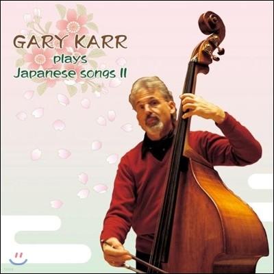Gary Karr 게리 카가 연주하는 일본 노래 2집 (Gary Karr Plays Japanes Songs 2)