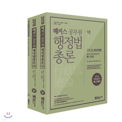 2018 해커스 공무원 행정법총론 고봉기 김동진