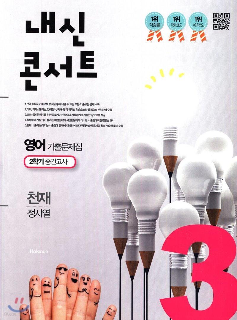 내신콘서트 3 영어 기출문제집 중3-2학기 중간고사 천재 정사열 (2017년)