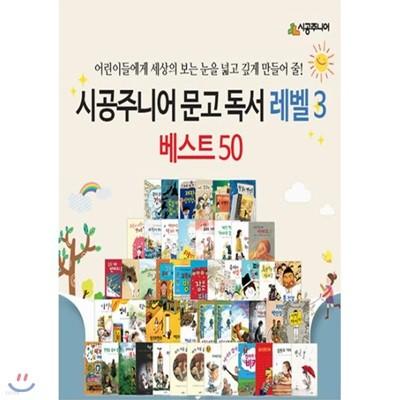 문고 독서 레벨3 베스트 50 [사은품증정/전50권]