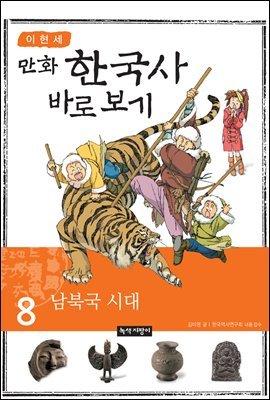 [고화질] 이현세 만화 한국사 바로 보기 08권