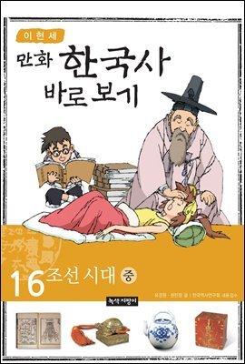 [고화질] 이현세 만화 한국사 바로 보기 16권