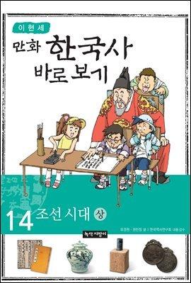 [고화질] 이현세 만화 한국사 바로 보기 14권