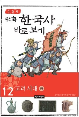 [고화질] 이현세 만화 한국사 바로 보기 12권