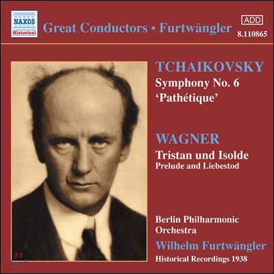 Wilhelm Furtwangler 차이코프스키: 교향곡 6번 '비창' - 빌헬름 푸르트뱅글러