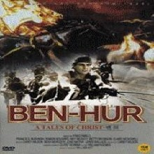 [DVD] Ben-Hur : A Tales Of Christ - 벤허 (미개봉)