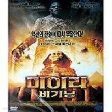[DVD] The Mummy Beginning - 미이라 비기닝 (미개봉)