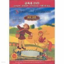 [DVD] Stories From My Childhood - 바보 이반 (교육용DVD/미개봉)