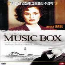 [DVD] Music Box - 뮤직 박스 (미개봉)