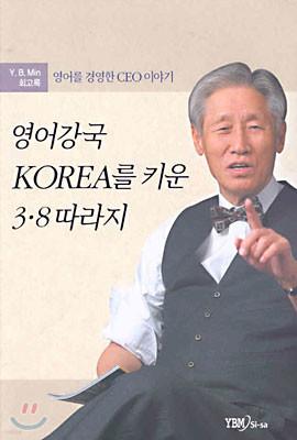 영어강국 KOREA를 키운 3.8따라지