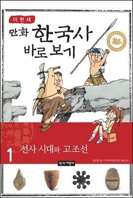 [대여] [고화질] 이현세 만화 한국사 바로 보기 01권
