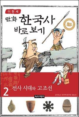 [대여] [고화질] 이현세 만화 한국사 바로 보기 02권