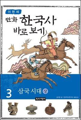 [대여] [고화질] 이현세 만화 한국사 바로 보기 03권
