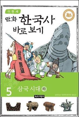 [대여] [고화질] 이현세 만화 한국사 바로 보기 05권