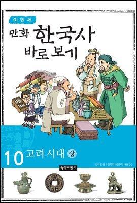 [대여] [고화질] 이현세 만화 한국사 바로 보기 10권