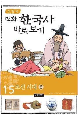 [대여] [고화질] 이현세 만화 한국사 바로 보기 15권