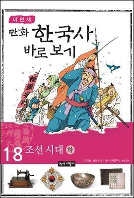 [대여] [고화질] 이현세 만화 한국사 바로 보기 18권