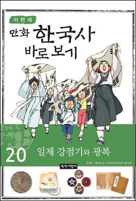 [대여] [고화질] 이현세 만화 한국사 바로 보기 20권