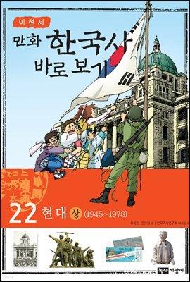 [대여] [고화질] 이현세 만화 한국사 바로 보기 22권