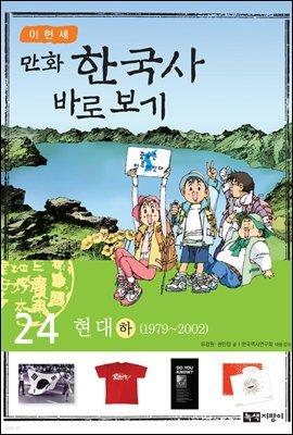 [대여] [고화질] 이현세 만화 한국사 바로 보기 24권