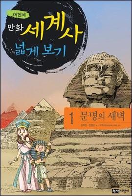 [대여] [고화질] 이현세 만화 세계사 넓게 보기 01권