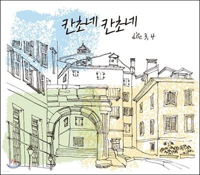 칸초네 칸초네 3, 4집 - 한국인이 사랑하는 칸초네 명곡 선집