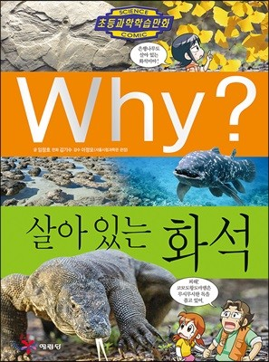 Why? 와이 살아 있는 화석