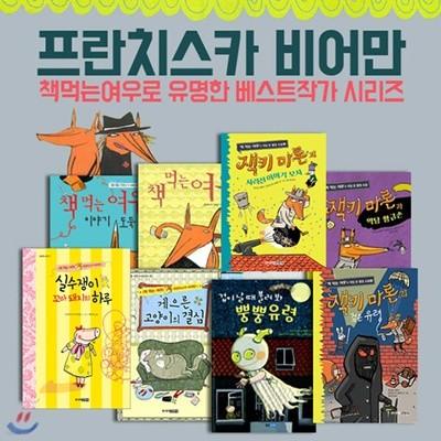 (독서노트 2권증정)프란치스카 비어만 시리즈 책먹는여우로 유명한 베스트작가 시리즈 8권세트