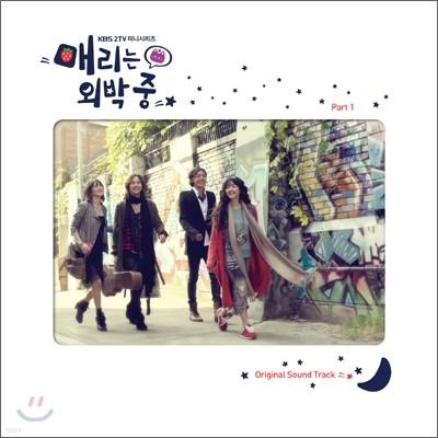 매리는 외박중 OST Part.1