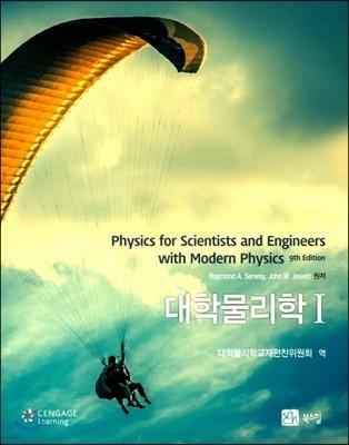 대학물리학Ⅰ,Ⅱ