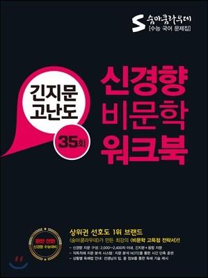숨마쿰라우데 신경향 비문학 워크북 긴지문고난도 35회