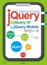 jQuery + jQueryUI + jQuery Mobile 레퍼런스북