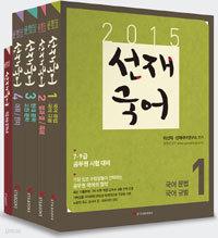 2015 선재 국어 (전4권 + 별책부록)