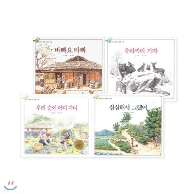 도토리 계절 그림책 시리즈 세트 (전4권)