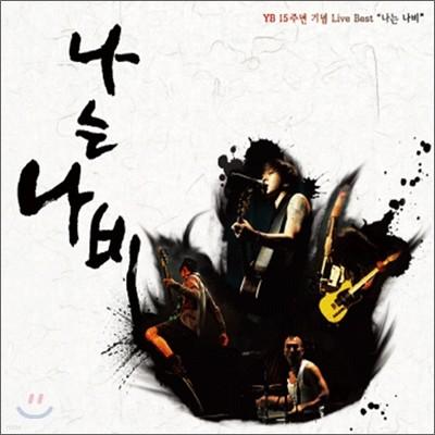 윤도현 밴드 (YB) - 나는 나비 (15주년 기념 Live Best)