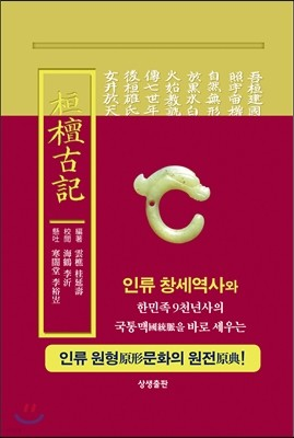 환단고기 현토원본 (원전)