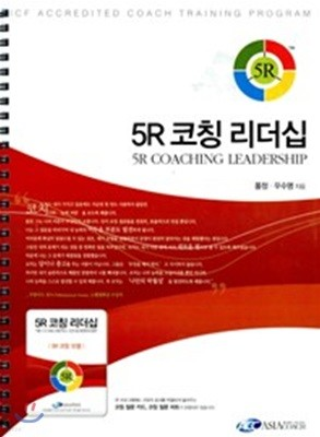 5R 코칭 리더십 세트
