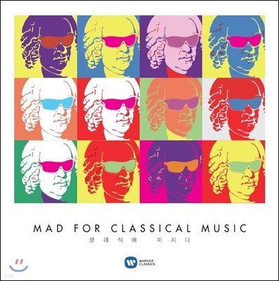 클래식에 미치다 (Mad For Classical Music)
