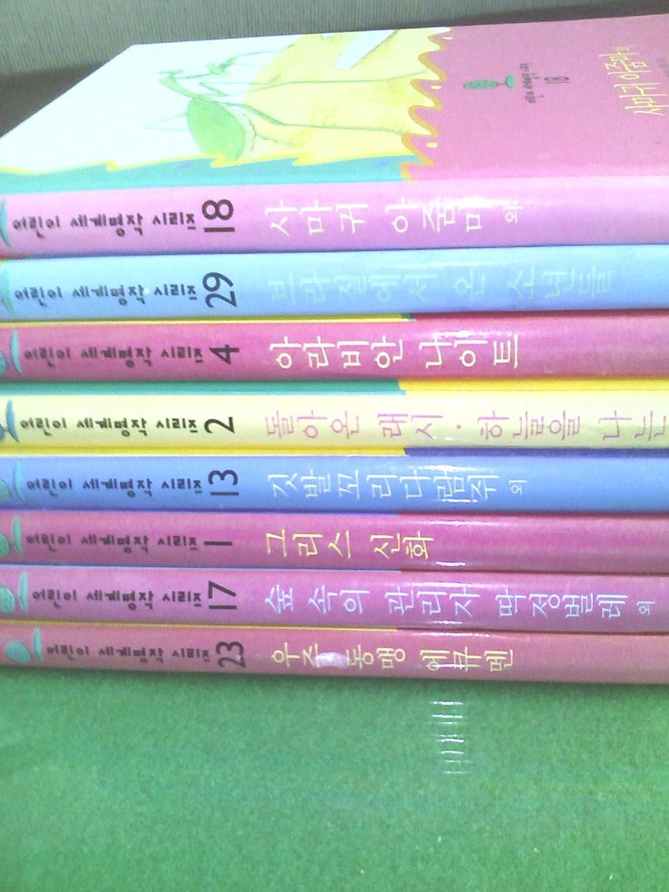 어린이 세계명작 시리즈 4 아라비안 나이트
