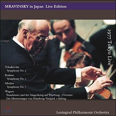 Yevgeny Mravinsky 차이코프스키: 교향곡 5번 / 브람스: 교향곡 2번 / 시벨리우스: 교향곡 7번 - 예브게니 므라빈스키, 레닌그라드 필하모닉 (Tchaikovsky / Brahms / Sibelius / Wagner) [3 LP]