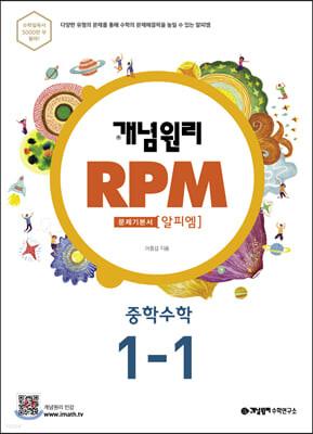 개념원리 문제기본서 RPM 중 1-1 (2020년용)