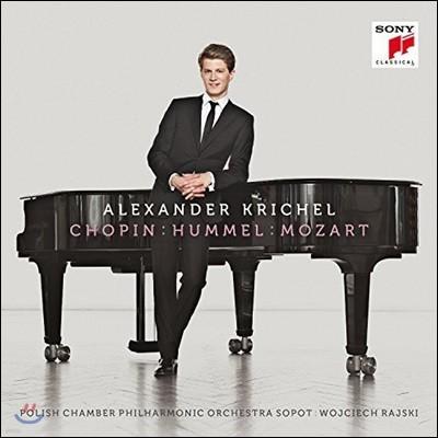 Alexander Krichel 모차르트 / 훔멜 / 쇼팽: 피아노 협주곡 - 알렉산더 크리셸, 폴란드 실내 필하모닉, 보이체크 라이스키 (Chopin / Hummel / Mozart: Piano Concertos)