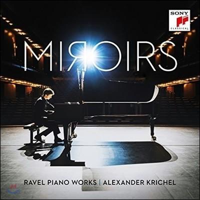 Alexander Krichel 거울 - 라벨: 피아노 작품집 - 알렉산더 크리셸 (Miroirs - Ravel: Piano Works)