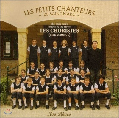 생 마르크 소년 합창단 - 우리들의 꿈 (Les Petits Chanteurs De Saint-Marc - Nos Reves)