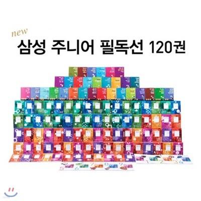 New 삼성주니어 필독선 120권 세트 + 노트 사은품 증정(랜덤발송)
