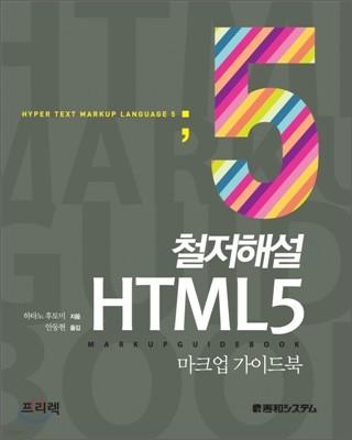 철저해설 HTML5