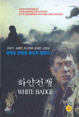 하얀전쟁 White Badge