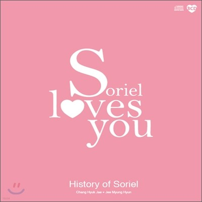 소리엘 (Soriel) - Soriel Loves You: History Of Soriel